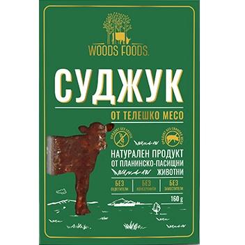 Вуудс Фуудс Суджук Телешко Месо 160г